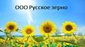 ООО Русское зерно
