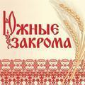ООО ЮЖНЫЕ ЗАКРОМА