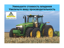 Трактор John Deere 8230R
